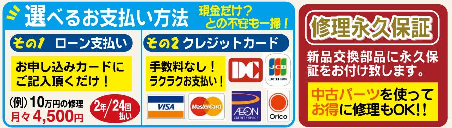 鈑金塗装の月々分割支払いも可能!クレジットカードも各種利用可能