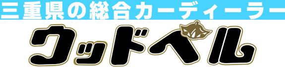 三重県で鈑金塗装はウッドベル