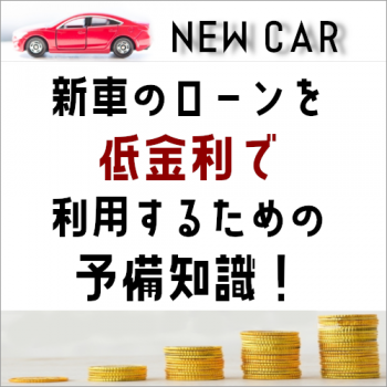 新車の低金利ローン【ベスト10】