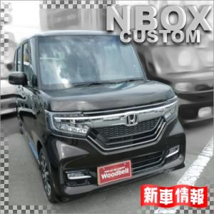 ホンダ N-BOXの新車が安い!
