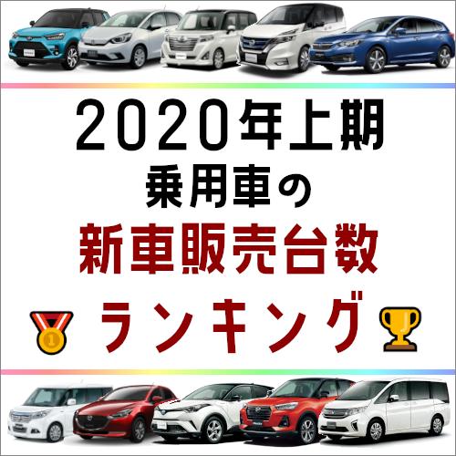 2020年上期乗用車の新車販売台数ランキング