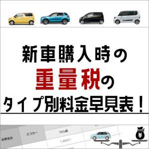 重量 税 自動車