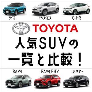トヨタディーラーでSUVが人気!売れ筋車種を徹底比較
