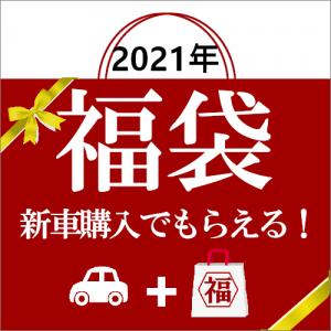 2021年新車購入でもらえる福袋