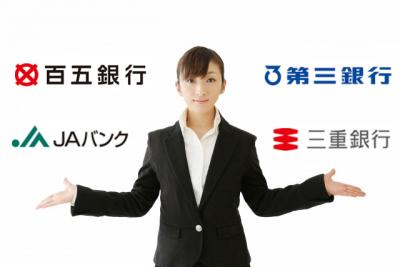三重県内の銀行