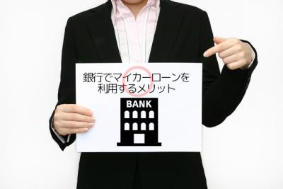 銀行ローンのメリット