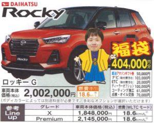 2021年新車ロッキー初売り