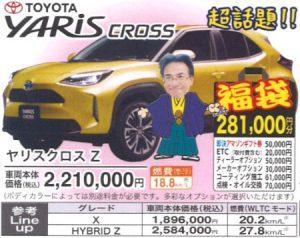 2021年新車ヤリスクロス初売り