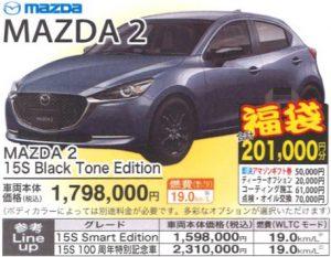 2021年新車MAZDA2初売り
