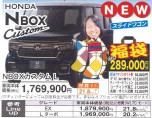 2021年新車NBOXカスタム初売り