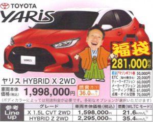 2021年新車ヤリス初売り