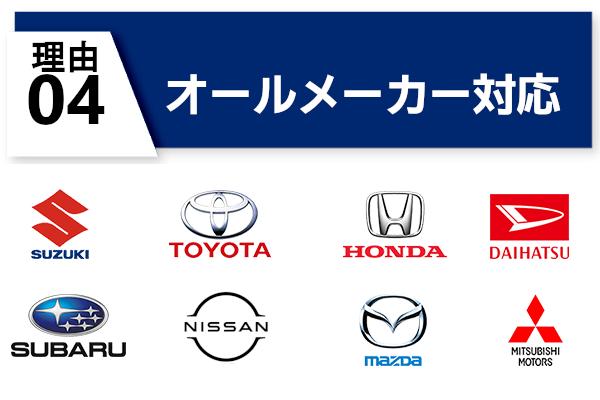 新車 国産オールメーカー対応