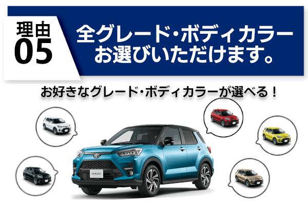 新車購入は全グレード・ボディーカラーから選べます。