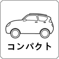 新車 コンパクト