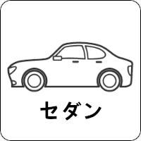 新車 セダン