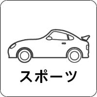 新車 スポーツ