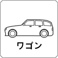 新車 ワゴン