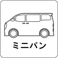 新車 ミニバン