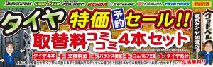 タイヤ特価セール!取替料コミコミ4本セット