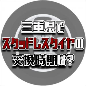三重県でスタッドレスタイヤの交換時期を解説