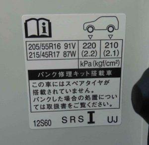 メーカー指定のタイヤサイズと空気圧