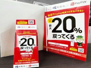 松阪市PayPay最大20%キャンペーンチラシ