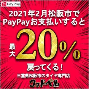 【松阪市】PayPayキャンペーン