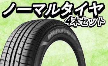 ノーマルタイヤ4本セット タイヤ交換工賃込み価格