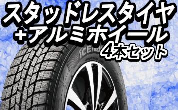 スタッドレスタイヤ+アルミホイール4本セット タイヤ交換工賃込み価格