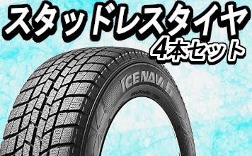 スタッドレスタイヤ4本セット タイヤ交換工賃込み価格